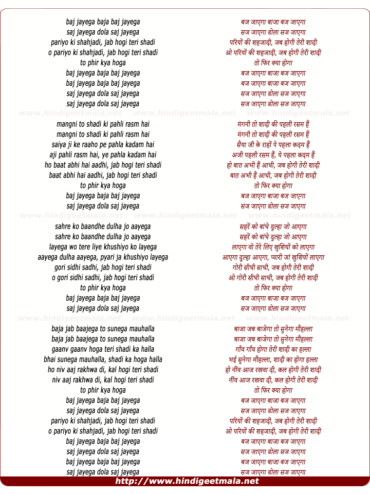 lyrics of song Baj Jayegaa