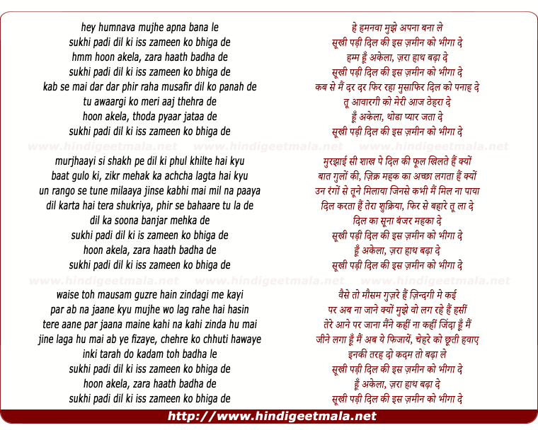 lyrics of song Humnava (Mtv)
