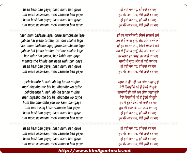 lyrics of song Haan Hansi Ban Gaye