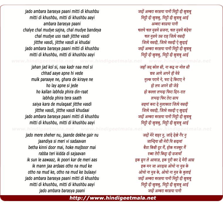 lyrics of song Mitti Di Khushboo (Mtv)