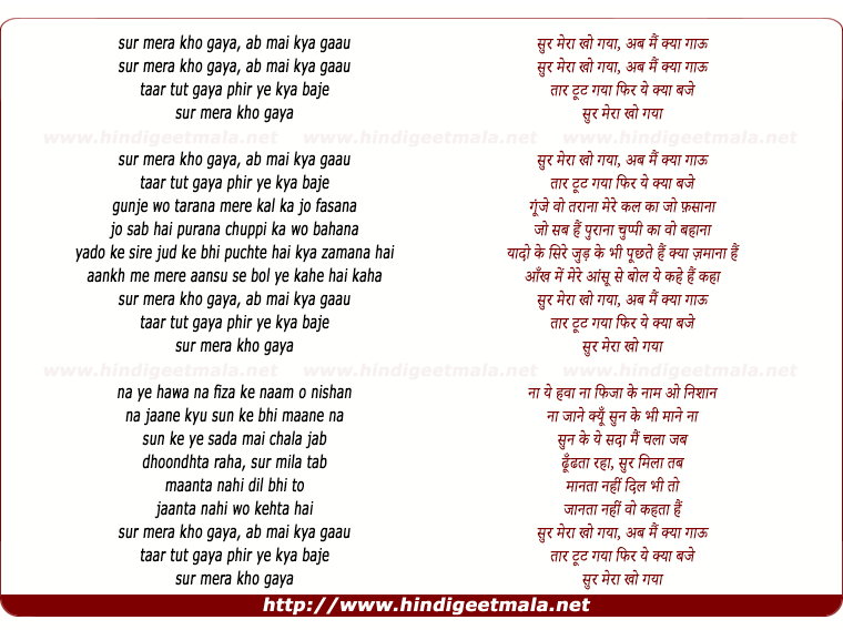 lyrics of song Sur Mera (Mtv)