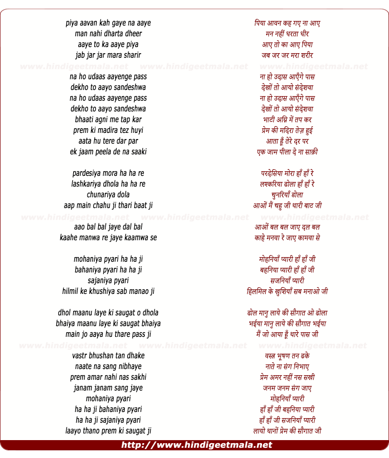 lyrics of song Piya Aavan Kah Gaye Na Aaye (Na Ho Udas Ayenge Pass)