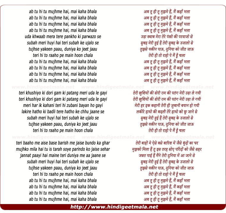 lyrics of song Ab Tu Hi Tu