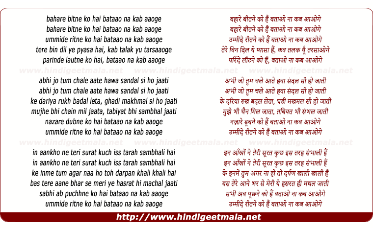 lyrics of song Kab Aaoge