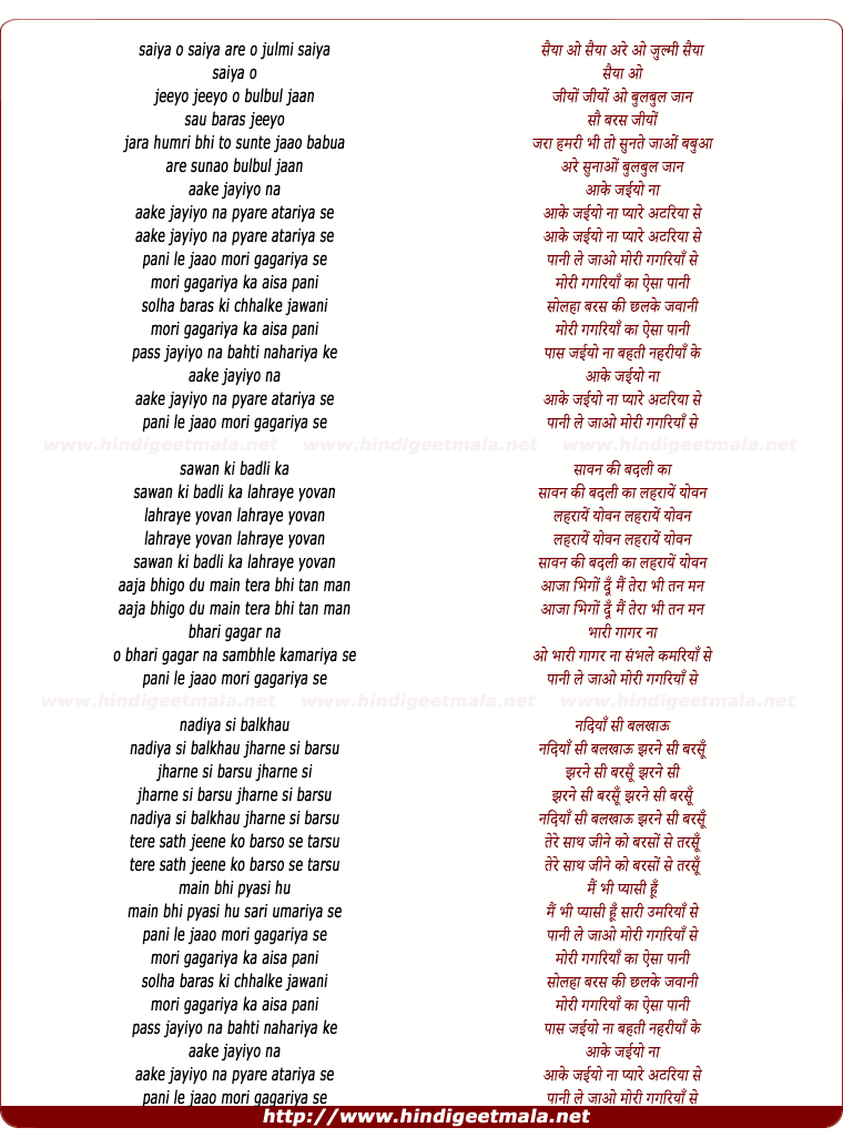 lyrics of song Aake Jaiyo Na Pyare