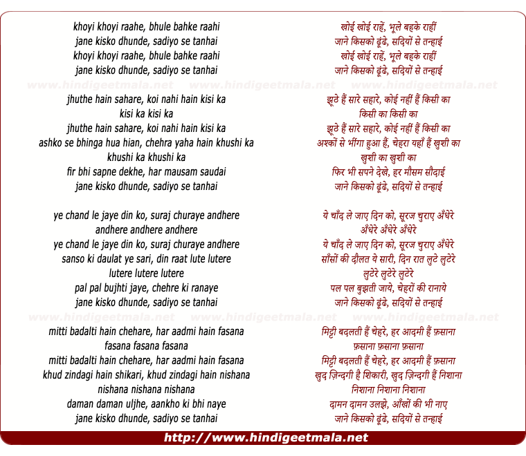 lyrics of song Khoi Khoi Raahe, Bhoole Bahke Raahi