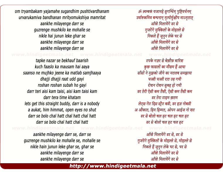 lyrics of song Aankhen Milayenge Darr Se
