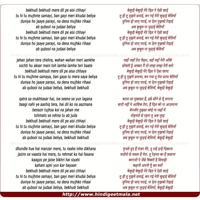 lyrics of song Bekhudi (Teraa Surroor)