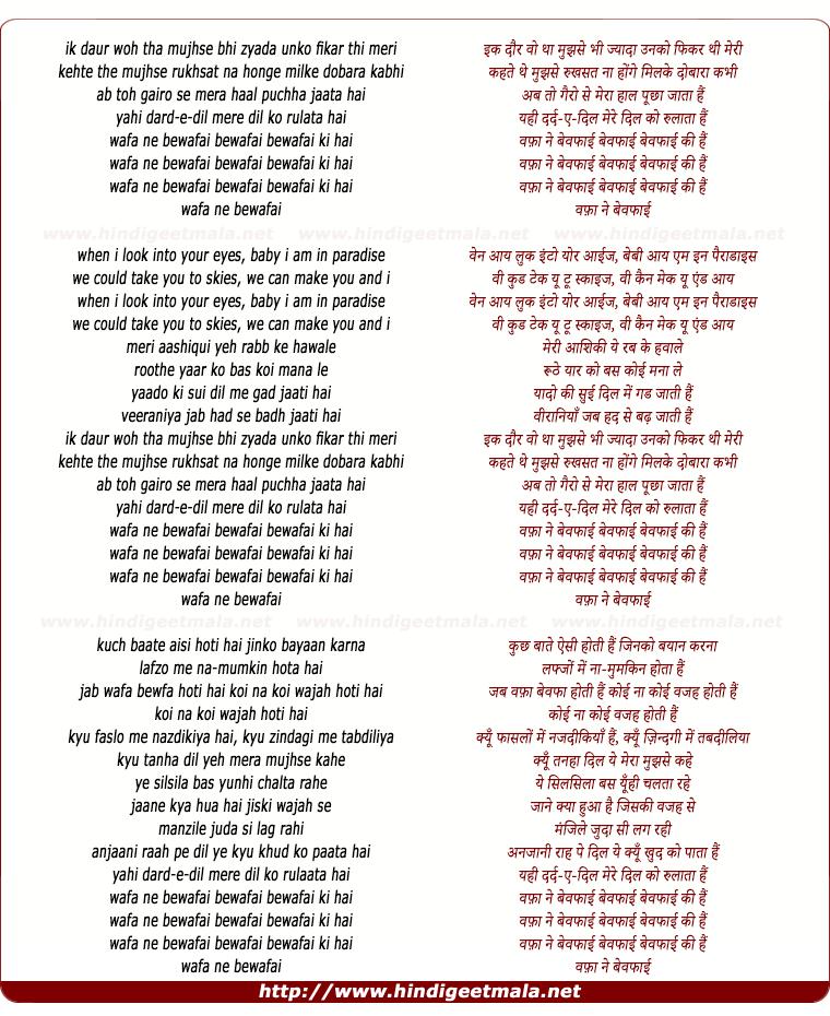 lyrics of song Wafa Ne Bewafai
