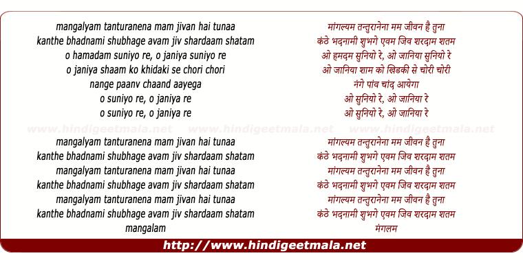 lyrics of song Manglyam Edm Remix