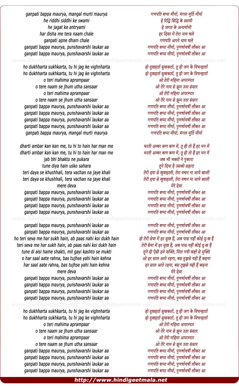 lyrics of song Dukhharta Sukhkarta - Visarjan Song