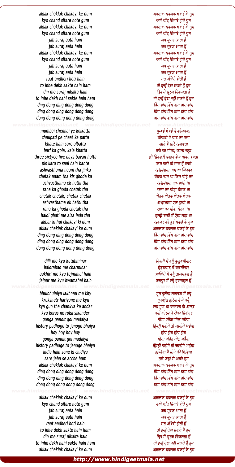 lyrics of song Aklak Chaklak