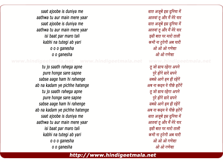 lyrics of song Saat Ajoobe Is Duniya Mein