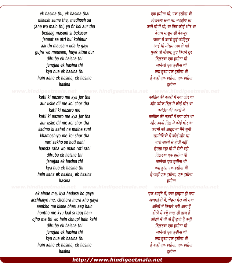 lyrics of song Ek Hasina Thi