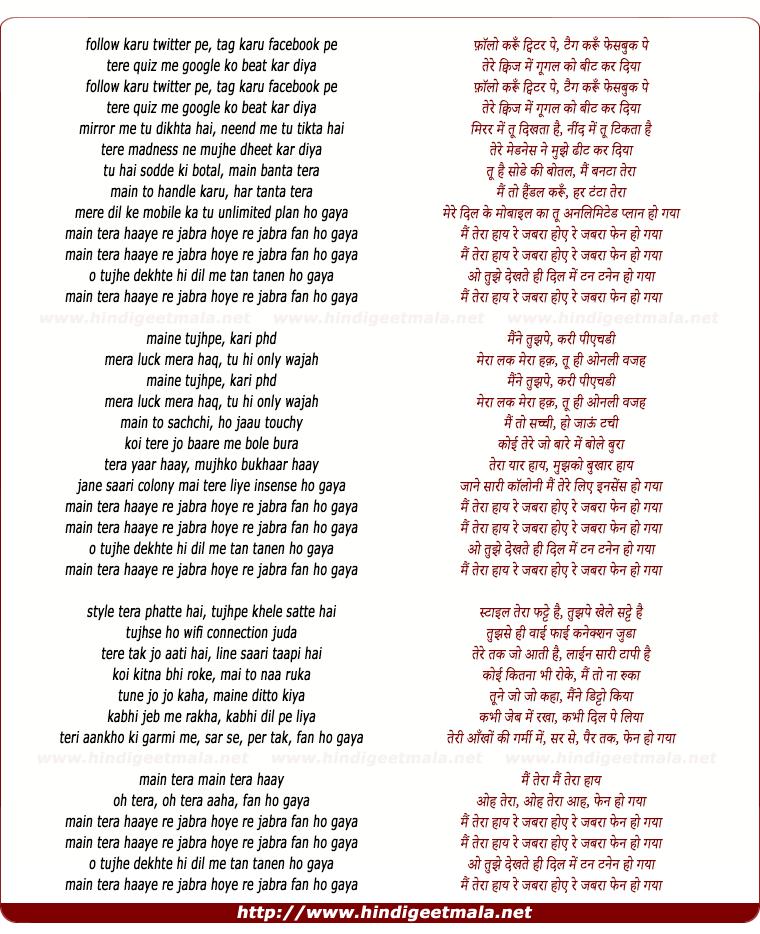 lyrics of song Jabra Fan Ho Gaya