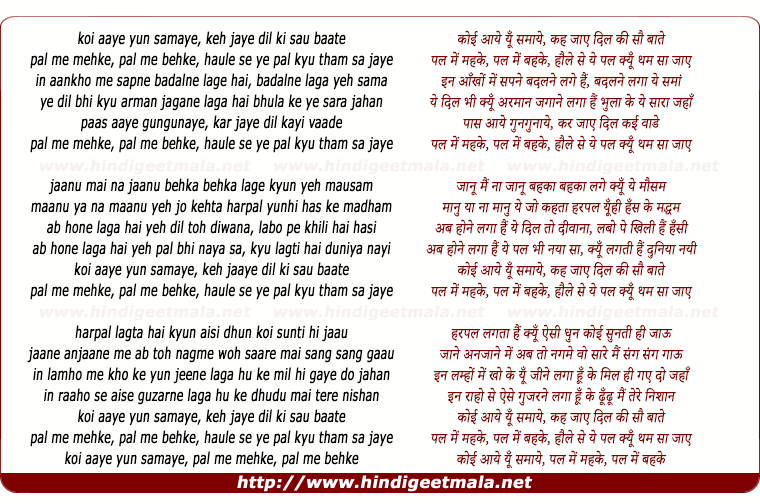 lyrics of song Koi Aaye