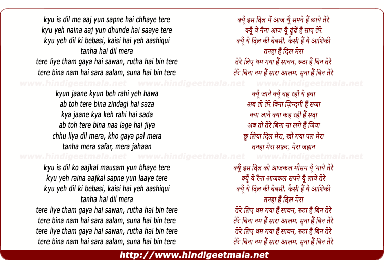 lyrics of song Tere Liye