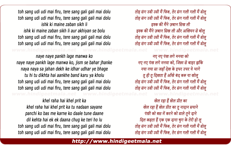 lyrics of song Udi Udi