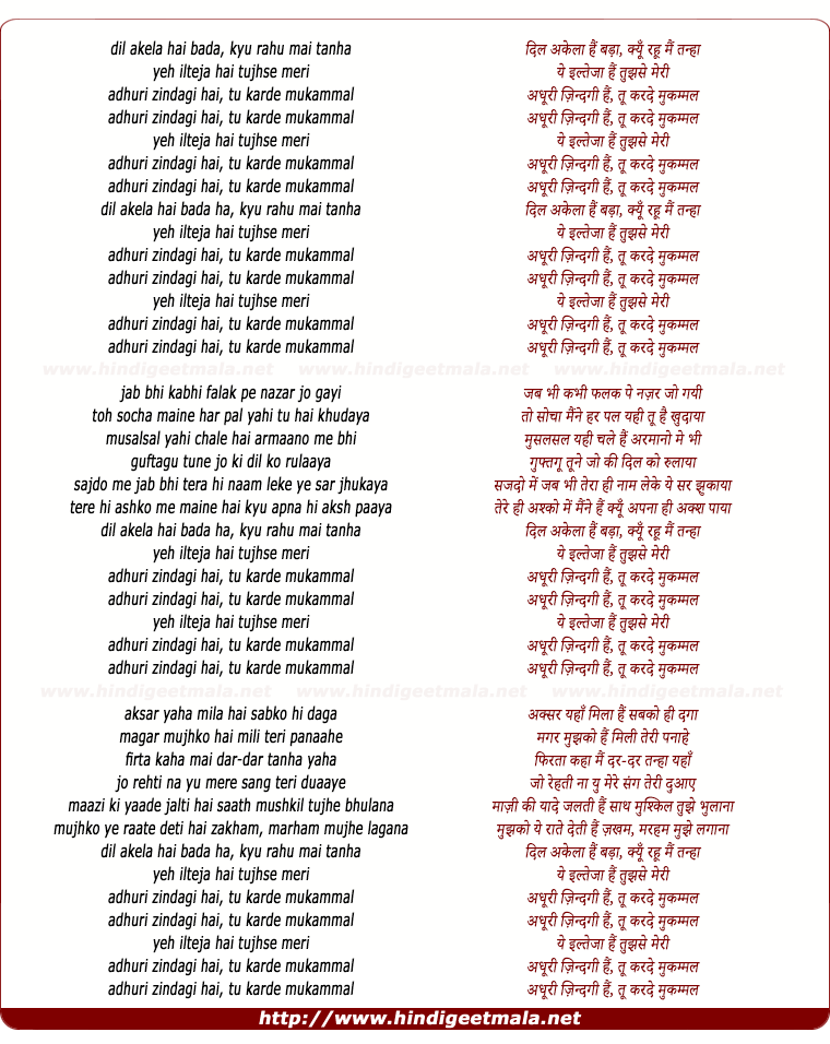 lyrics of song Adhuri Zindagi