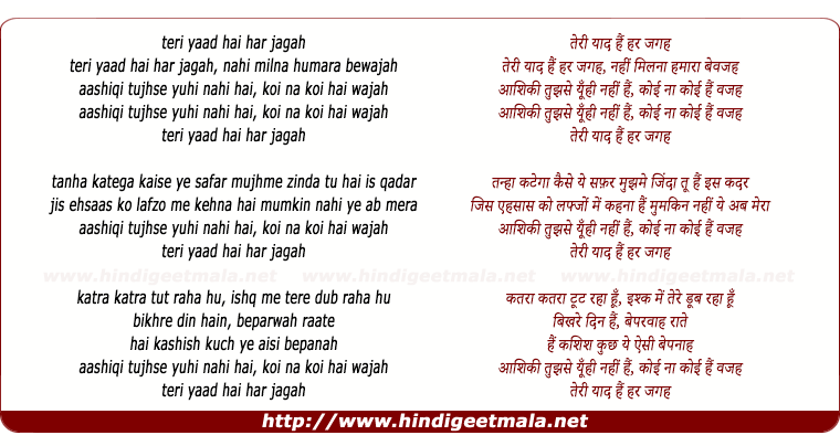 lyrics of song Teri Yaad (Reprise)