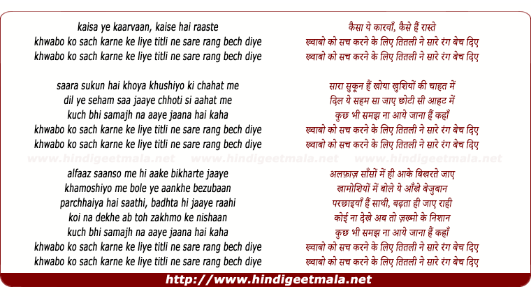 lyrics of song Titli - II
