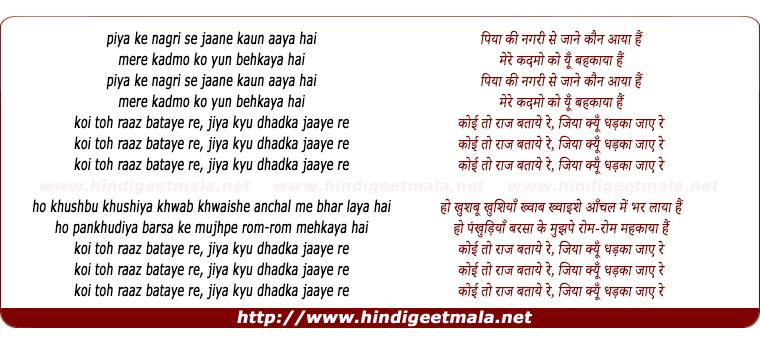 lyrics of song Piyaa Ki Nagari