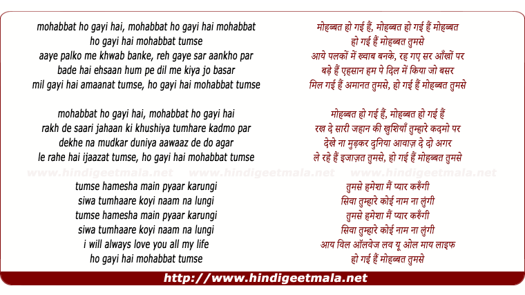 lyrics of song Ho Gayi Hai Mohabbat Tumse (Reprise)