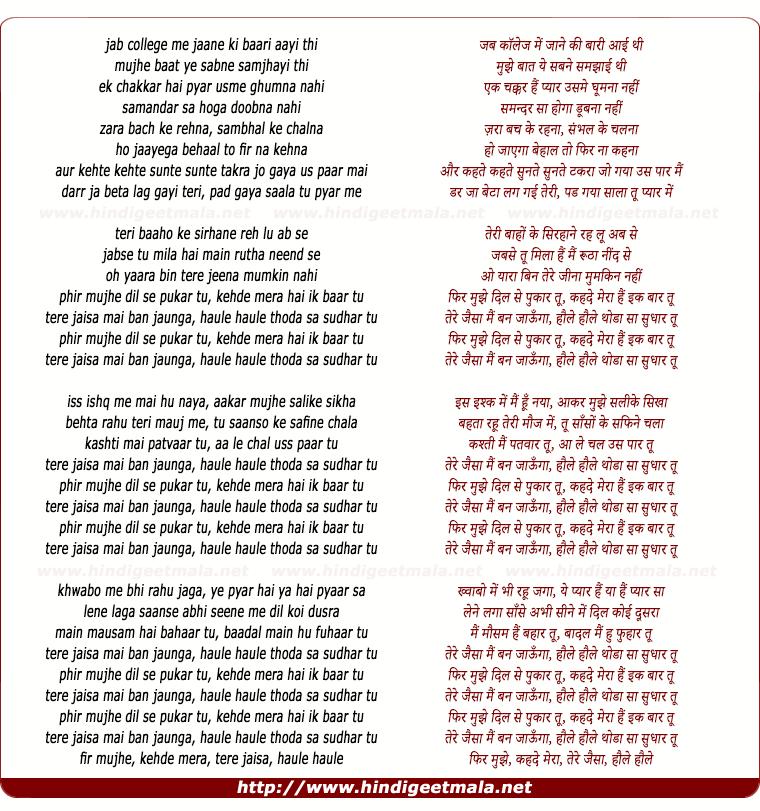 lyrics of song Phir Mujhe Dil Se Pukar Tu