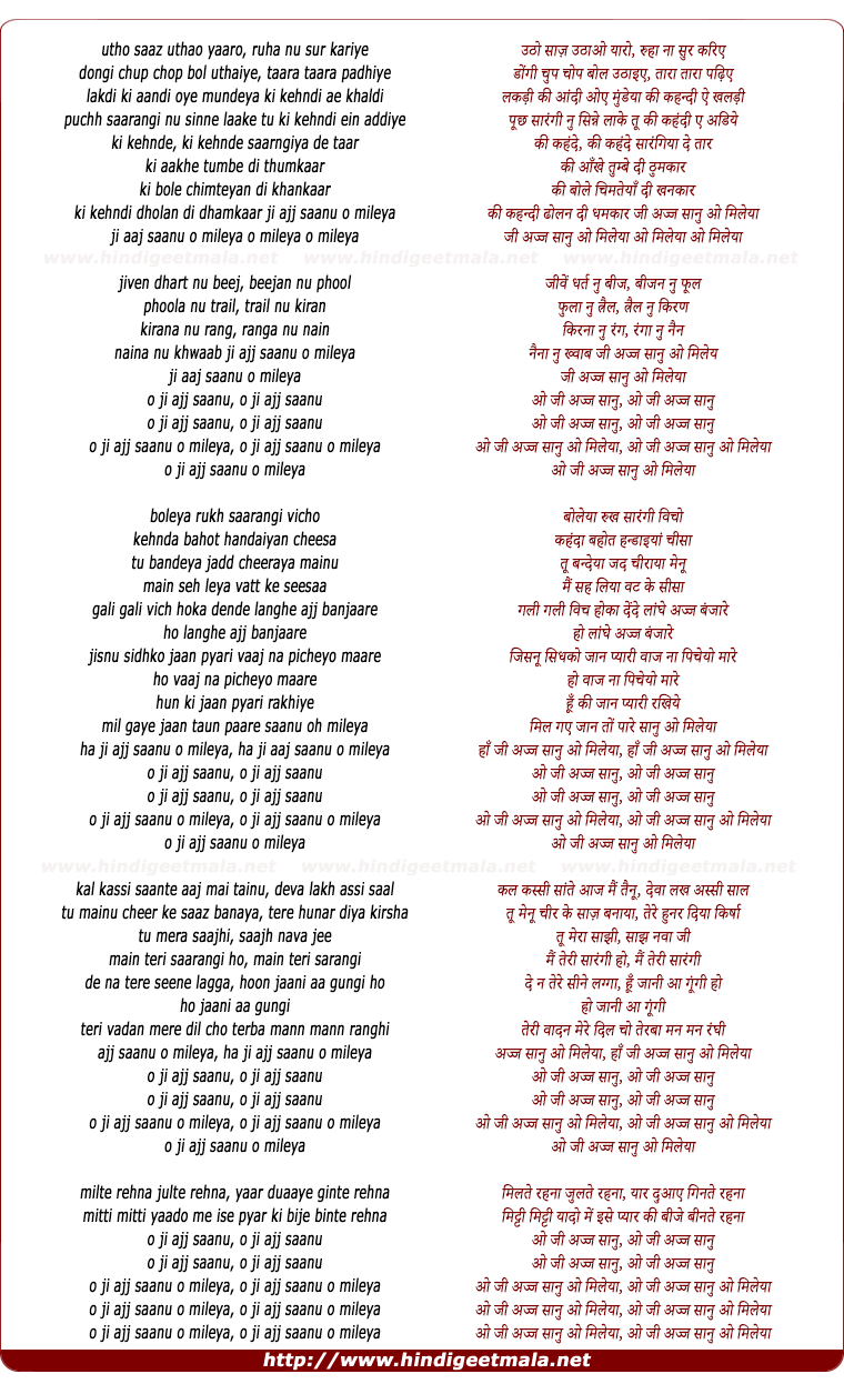 lyrics of song Ajj Saanu O Mileya (The Anthem Of Dreams)