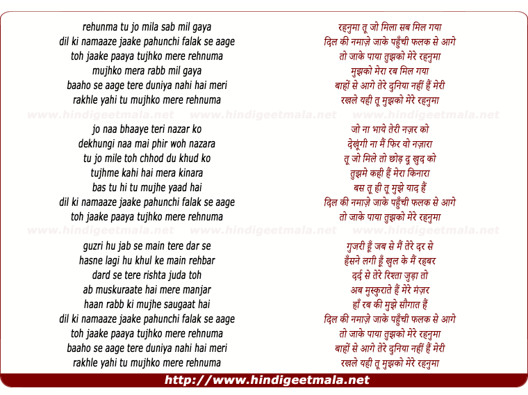 lyrics of song Rehnuma