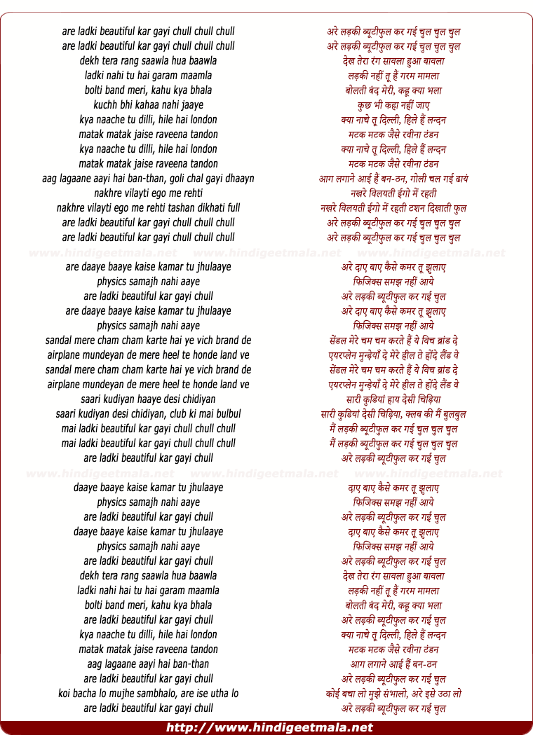 lyrics of song Kar Gayi Chull