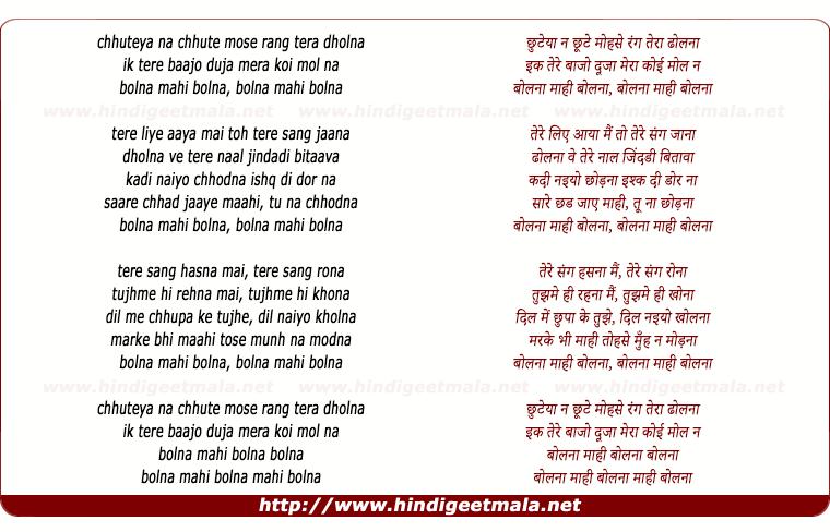 lyrics of song Bolna Mahi Bolna