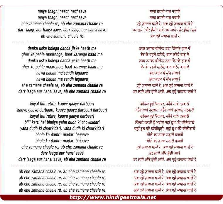 lyrics of song Maya Thagni