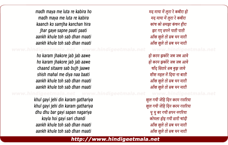 lyrics of song Sab Dhan Maati (Duet)
