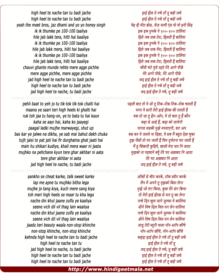 lyrics of song High Heels