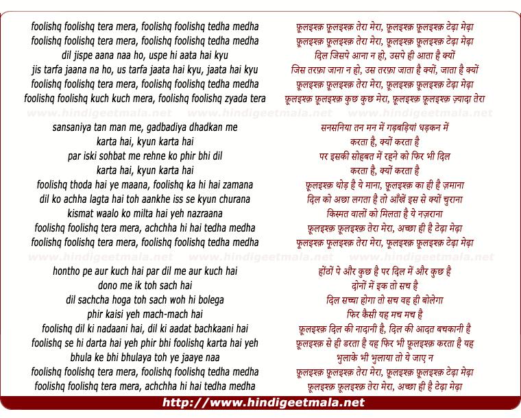 lyrics of song Foolishq