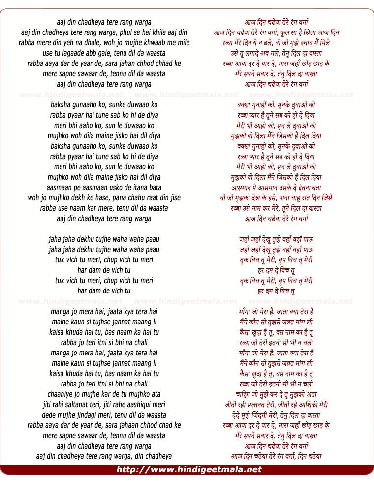Hai mera dil song lyrics