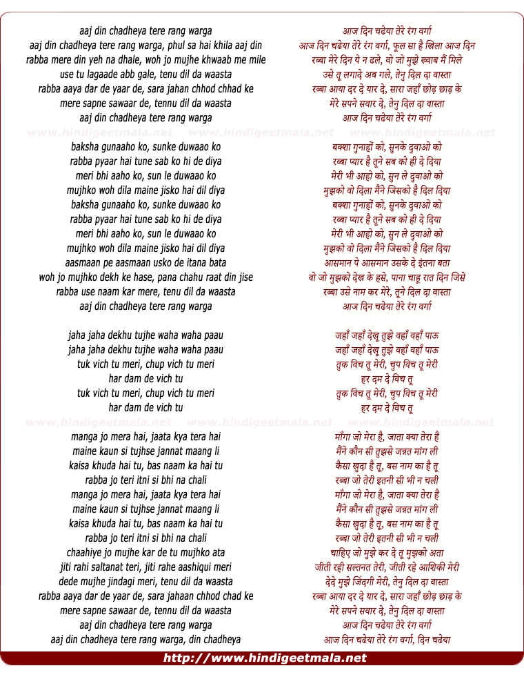 lyrics of song Aaj Din Chadheya