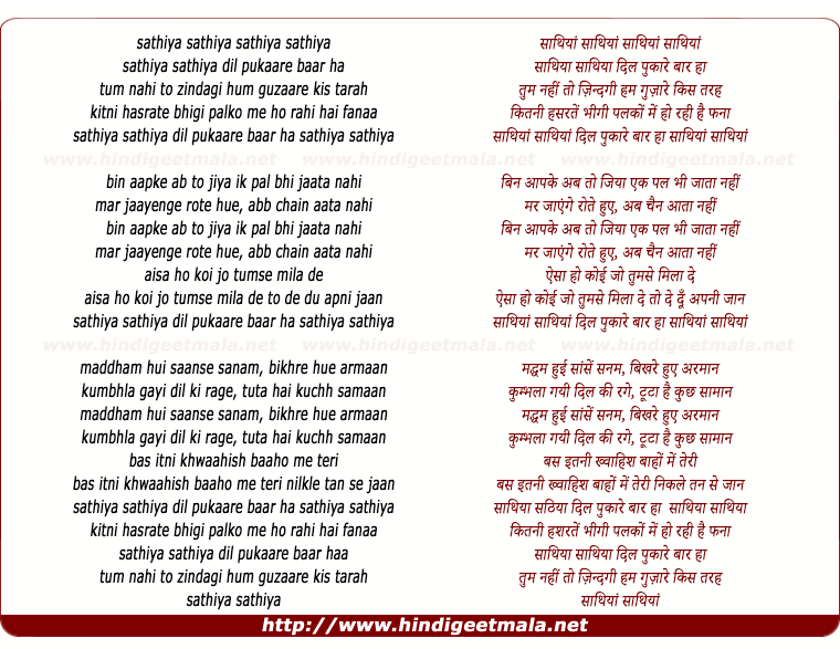 lyrics of song Saathiyaan
