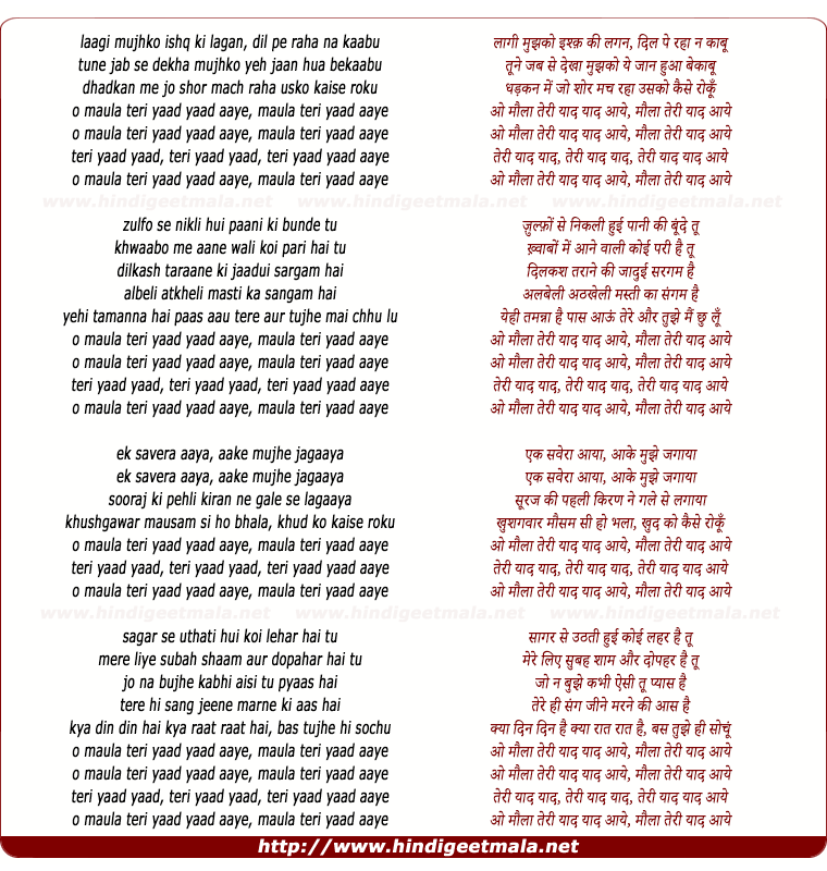 lyrics of song Maula Teri Yaad Aaye