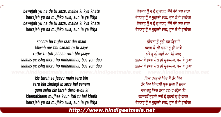 lyrics of song Bewajah, Yun Na Mujhko Rula