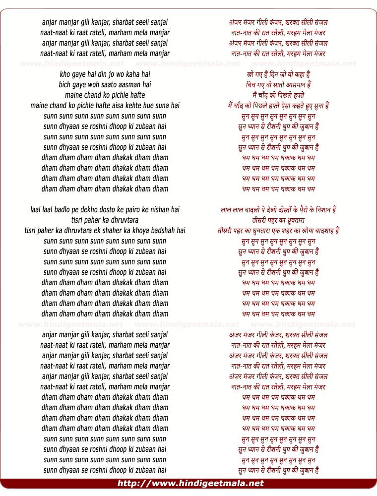 lyrics of song Dhruvtara (Dhoop Ki Zubaan)