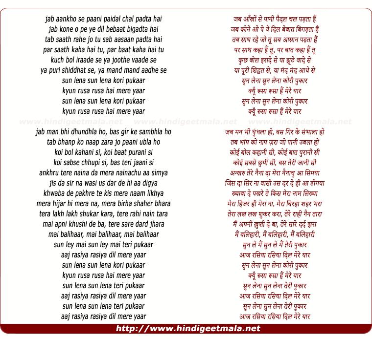 lyrics of song Kori Pukaar