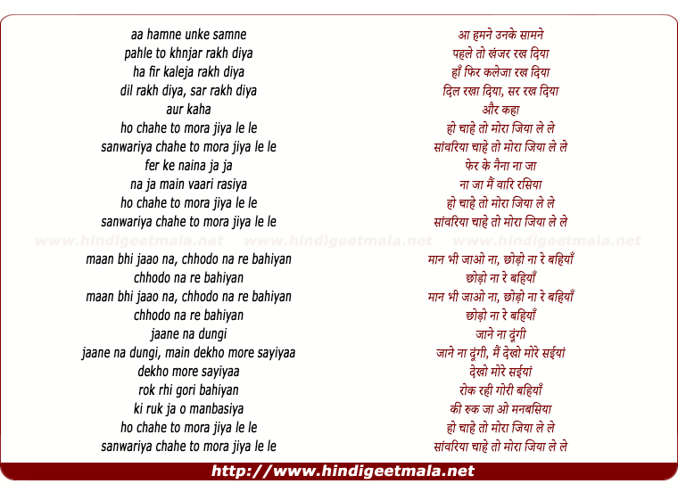 lyrics of song Chaahe To Mora Jiya Le Le