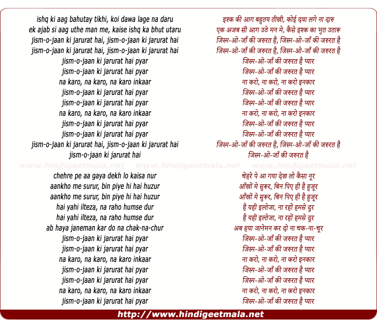 lyrics of song Jism Jaan Ki Jaroorat Hai