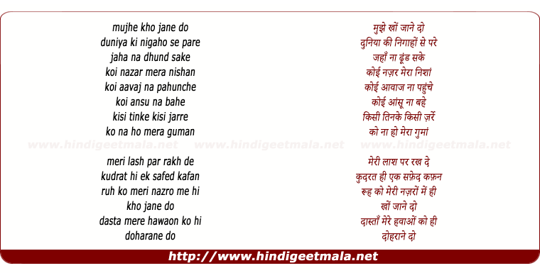 lyrics of song Mujhe Kho Jaane Do