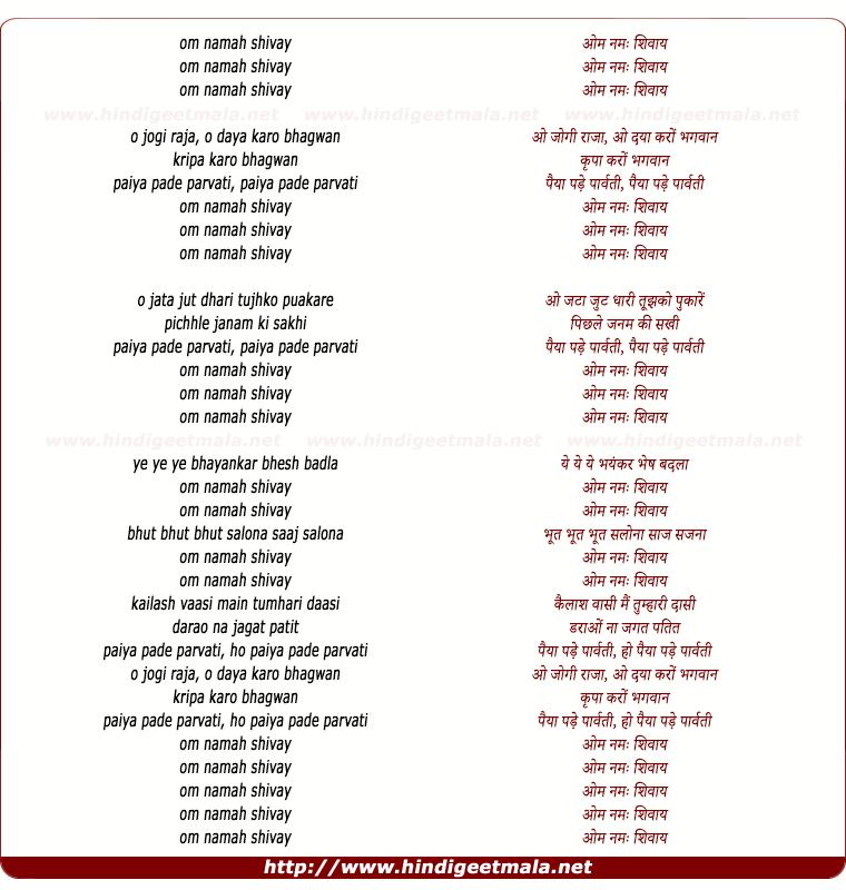 om namah shivaya lyrics