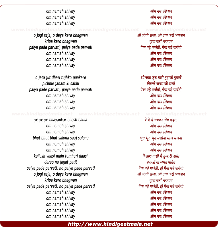 Lyric om lyrics : Om Namah Shivay (Kanchan) - ओम नमः शिवाय