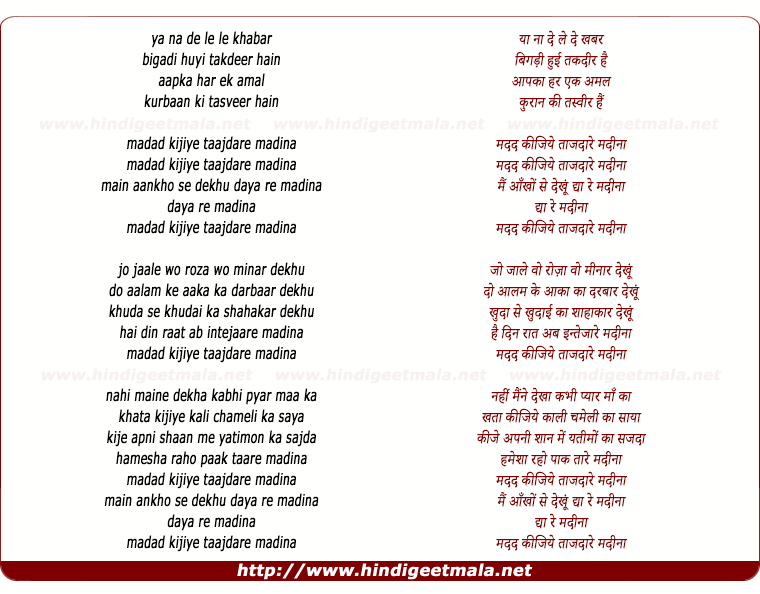 lyrics of song Madad Kijiye Tajdar Madeena - II