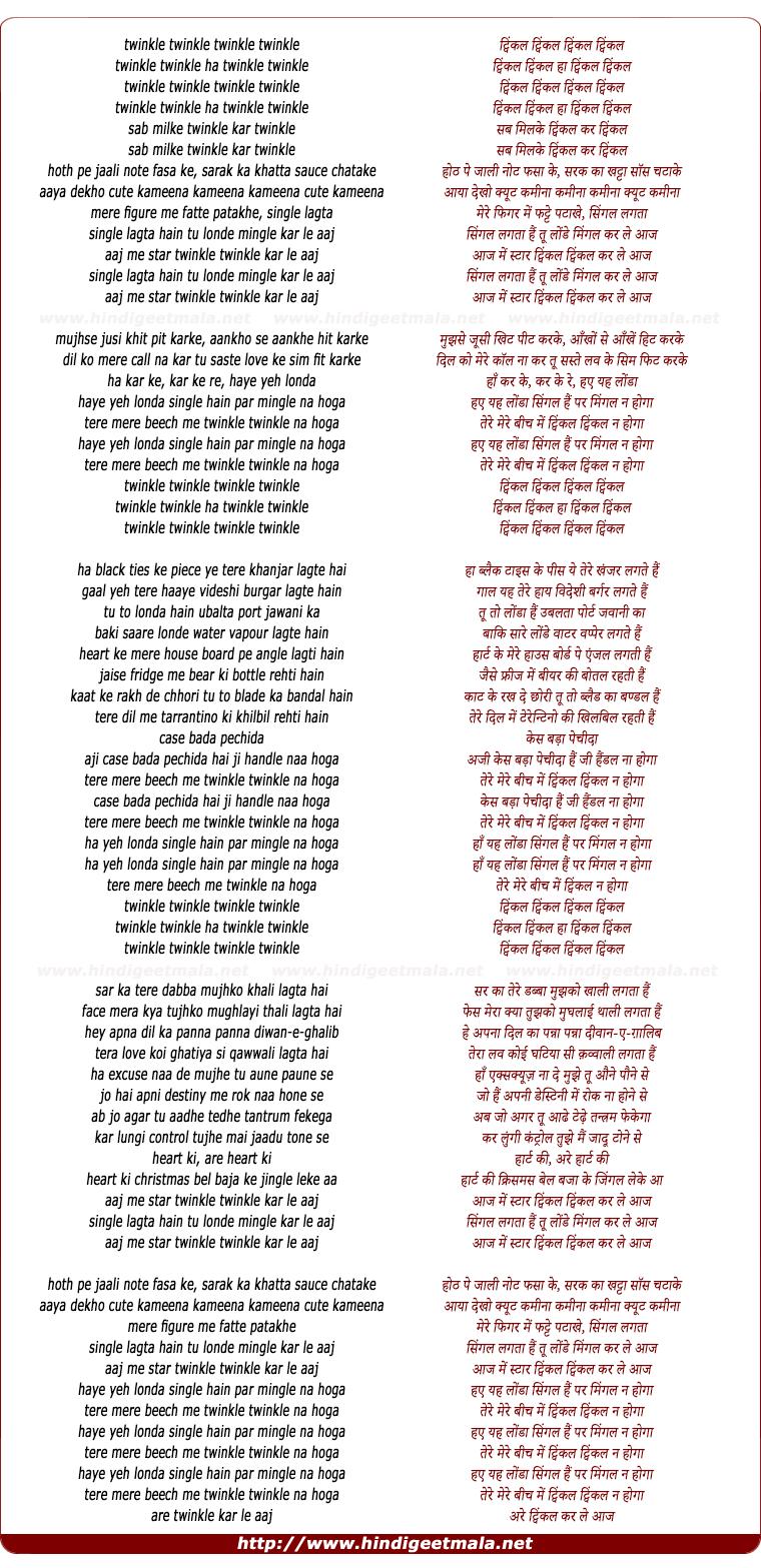lyrics of song Twinkle Twinkle